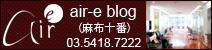 air-e Blog