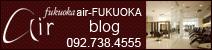 air-FUKUOKA Blog