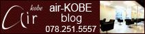 air-KOBE Blog