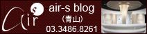 air-s Blog