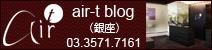 air-t Blog