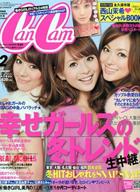 CanCam 2010年2月号