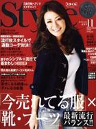 Style 2008年11月号
