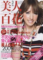 美人百花 2009年3月号