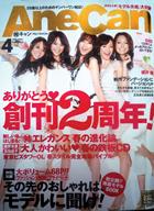 AneCan 2009年4月号