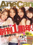 AneCan 2008年4月号