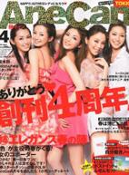 AneCan 2011月04月号