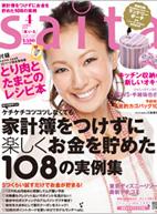 Saita 2011年4月号