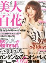 美人百花 2011年6月号