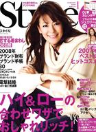 Style 2008年1月号