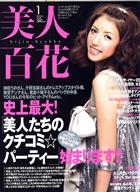 美人百花 2008年1月号