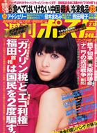 週刊ポスト 2008年2月号