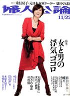 婦人公論 2007年11月号