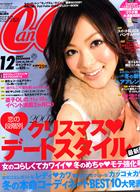 CanCam 2007年12月号