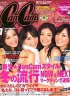 CanCam 2008年1月号