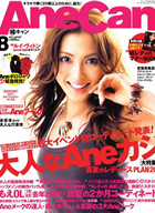 AneCan 2007年8月号