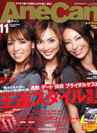 AneCan 2007年11月号