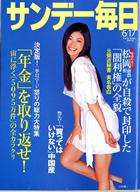 サンデー毎日 2007年6月号