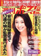 週刊ポスト 2007年7月号