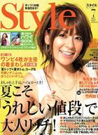 Style 2007年7月号