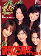 CanCam 2007年1月号
