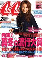 CanCam 2007年2月号