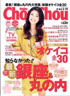Chouchou 2007年3月号