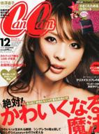 CanCam 2010年12月号