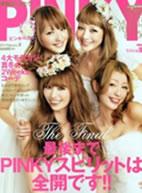 PINKY 2010年2月号