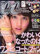 CanCam 2013年12月号